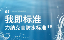 【力纳克】如果力纳克产品会说话— IPX6 Washable DURA™高防水标准