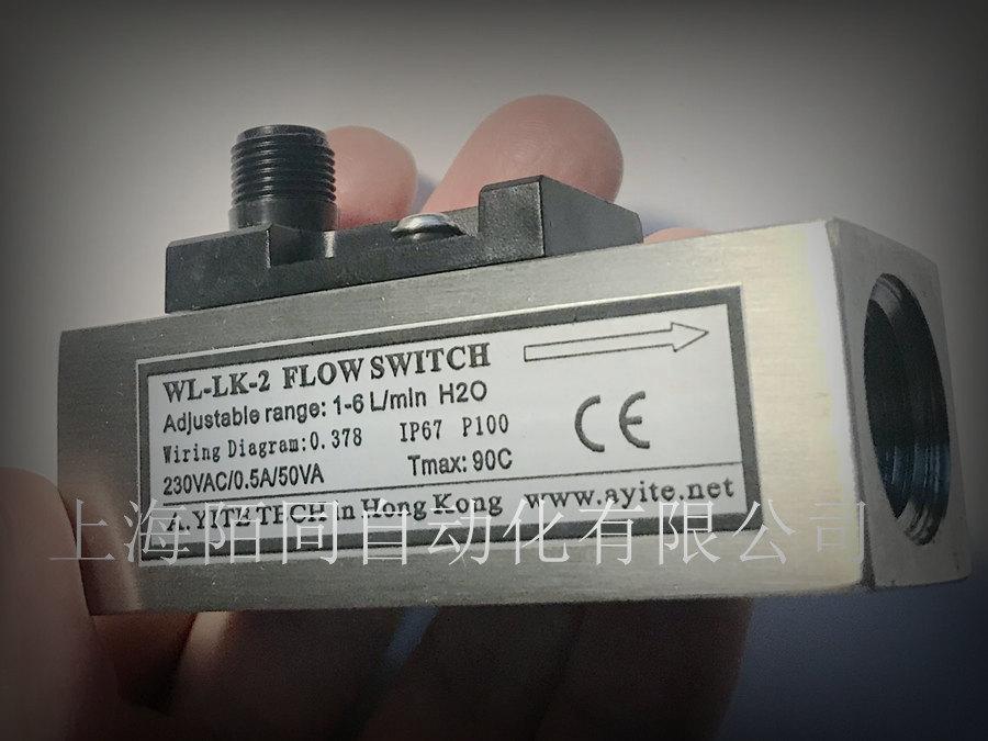 WL-LK-2流量开关 润滑油流量控制器