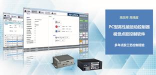 研华 3C 电子制造 点胶 / 边缘控制解决方案