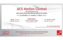 ACS运动控制参加2021华南国际工业博览会