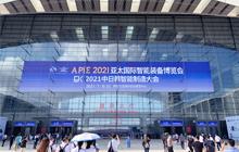 【研控】一起看第23届青岛国际自动化展有啥收获
