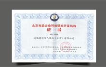 """【清能德创】清能德创获""""北京市级企业科技研究开发机构""""证书"""