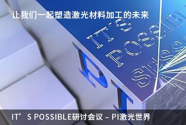 It's possible研讨会议 – PI激光世界