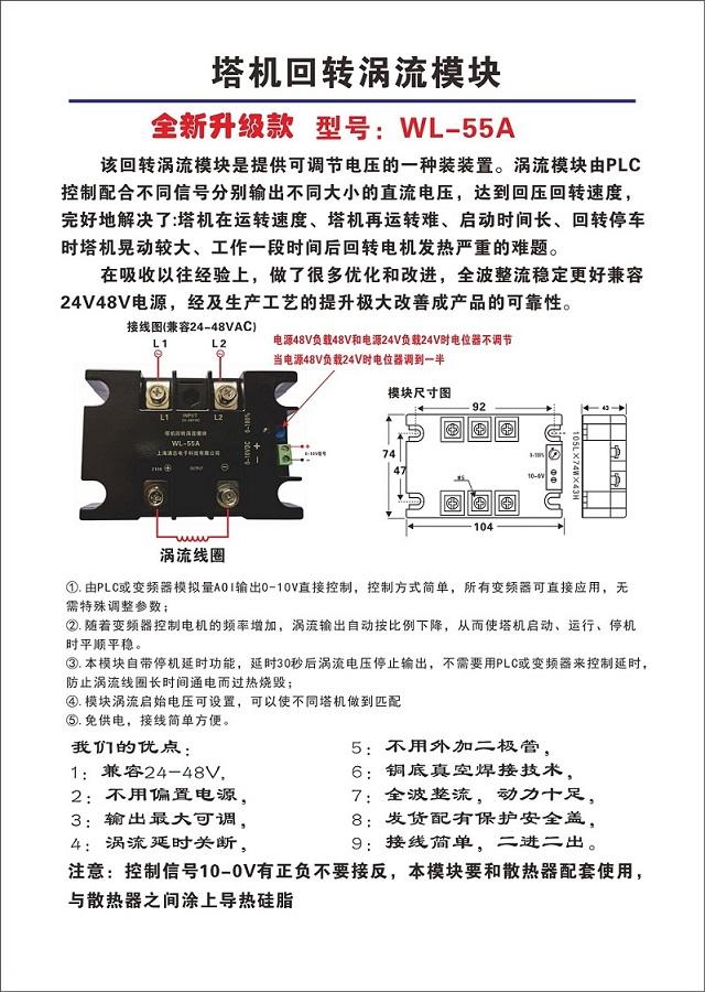 满志电子 塔机回转涡流模块 塔机配件 回转控制器