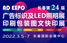 2022长春第二十四届广告标识LED照明展同期举办:2022年长春印刷包装图文快印展览会