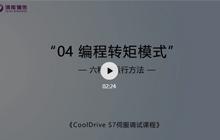 【清能德创】S7视频教程第七期,六种试运行的方法(下)