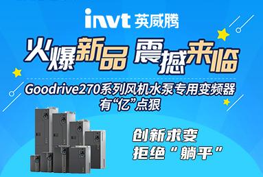 英威腾新品上市   Goodrive270系列风机水泵专用变频器
