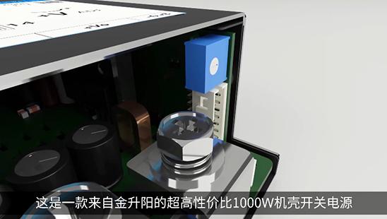开关电源02 LMF1000大功率机壳