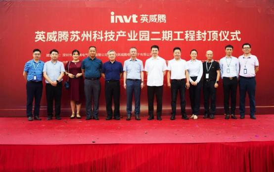 英威腾苏州科技产业园二期封顶 全面推进新产品、新技术研发