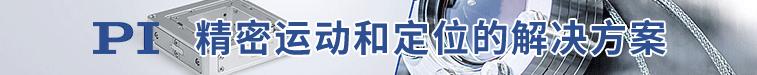 普爱纳米位移技术(上海)有限公司