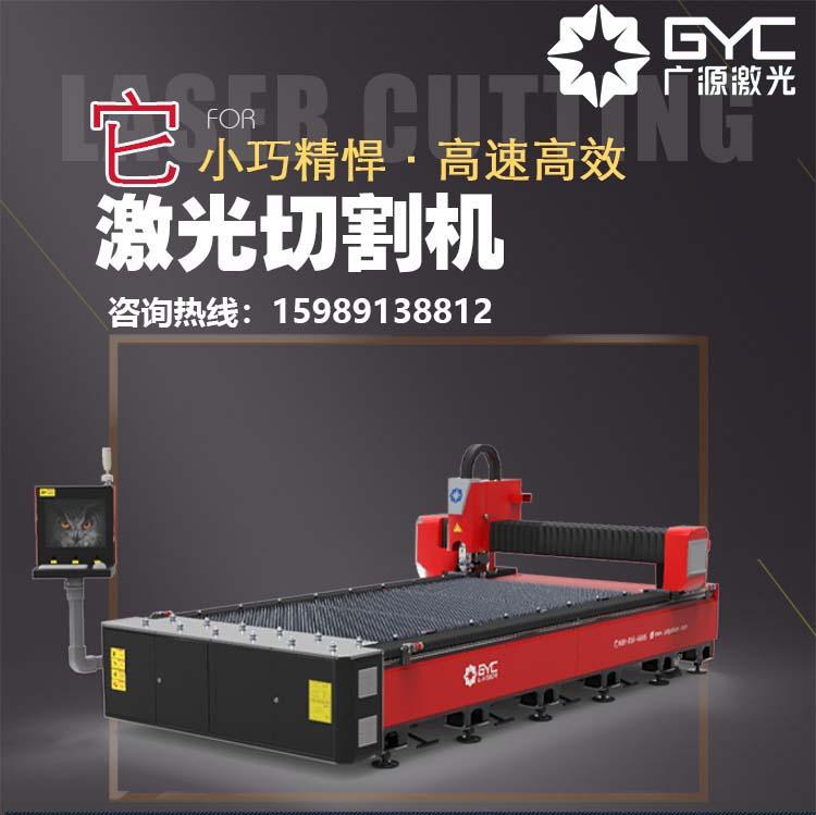广源金属激光切割机强劲抽风系统能更好地用于切割金属