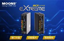 鸣志(MOONS')发布新一代运动控制器MCX