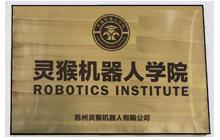 【灵猴机器人】工业机器人维护培训