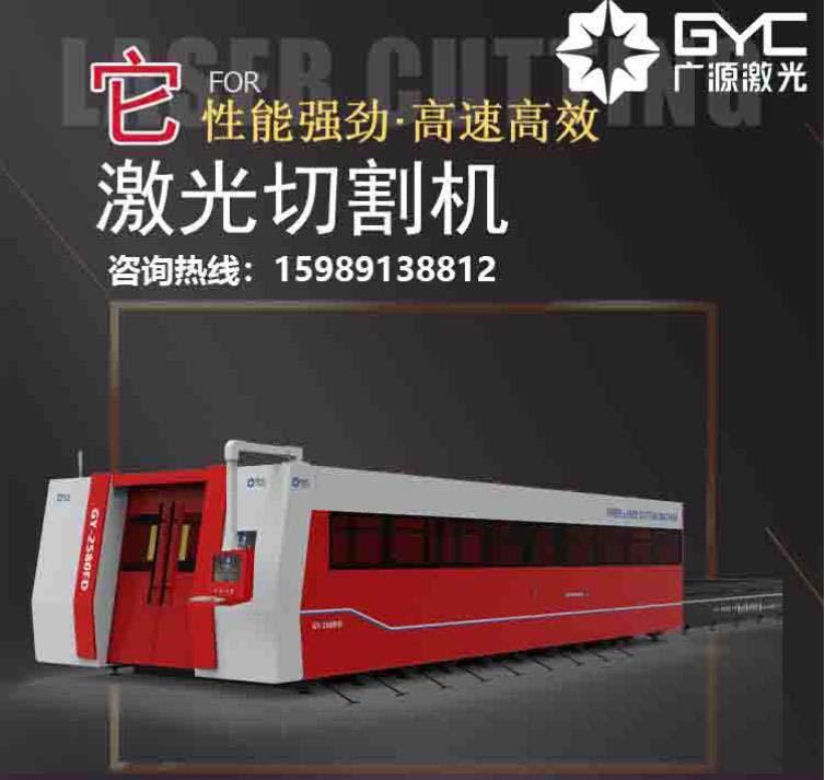 20000W大幅面激光切割机能够为参与高铁工程