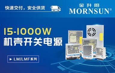 【金升阳】10-25W高性能、高适应性AC/DC模块电源 ——LHxx-23BxxR2系列