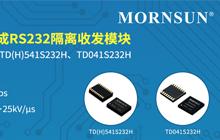【金升阳】国产芯片级 全集成RS232隔离收发模块——TD(H)541S232H、TD041S232H