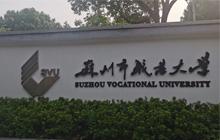 校企合作|灵猴学院与苏职大线下机器人研讨会顺利召开