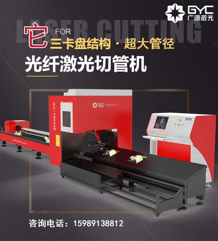 广源3000W方管圆管激光切割机用技术征服了客户的所有疑惑