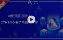 合信微课堂丨CTH300-H功能应用高阶课程