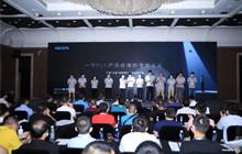 """汇辰""""云鸽""""物联网PLC新品发布会圆满成功,云鸽520售卖活动即将开启"""