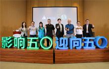 台达50周年巡展-上海站开幕 节用厚生 立足上海 服务全国