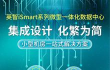 重磅发布  英威腾英智 iSmart 系列微型一体化数据中心新品,实现化繁为简无限