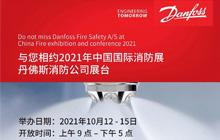 展会邀请   2021年中国国际消防展丹佛斯展台
