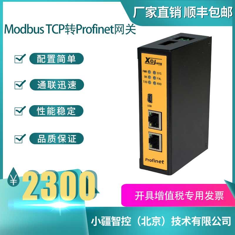 小疆智控MODBUS TCP转PROFINET网关