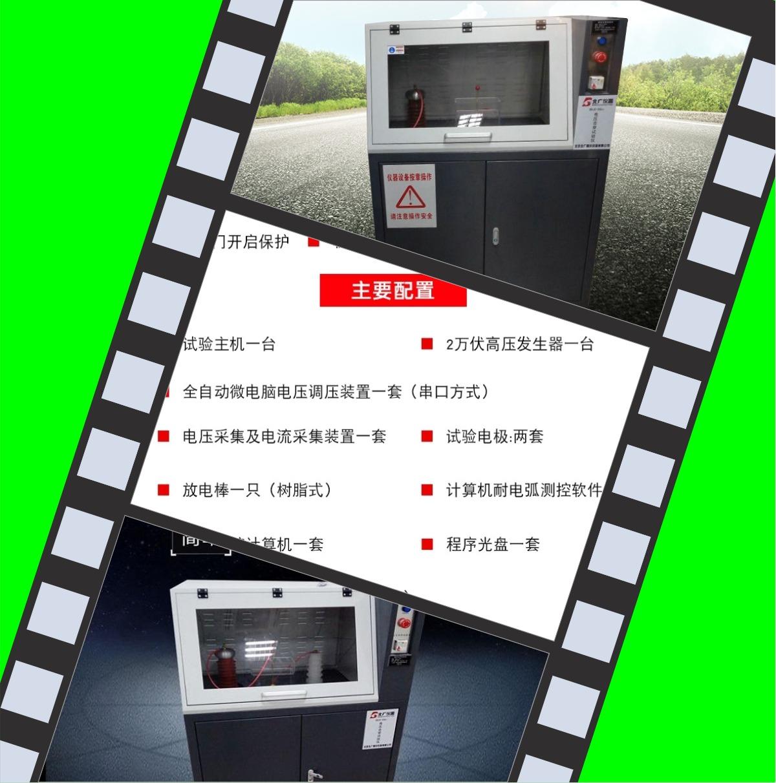 电压击穿试验仪北广精仪BDJC-20KV