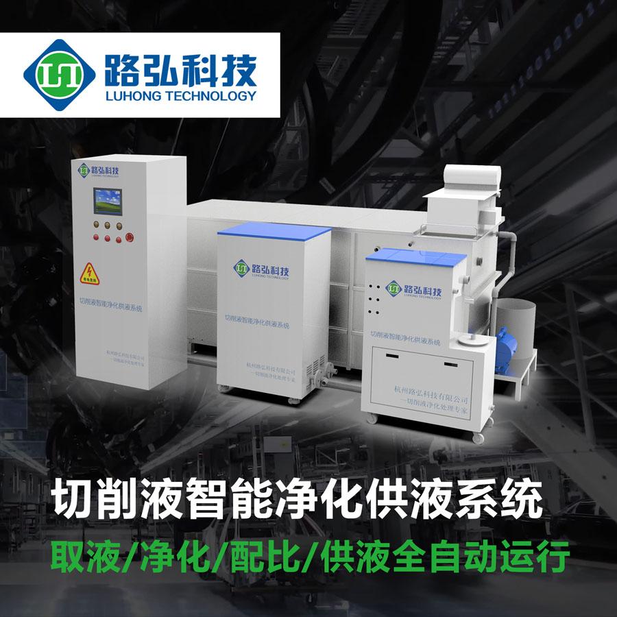 路弘科技切削液集中供液,智能净化供液系统