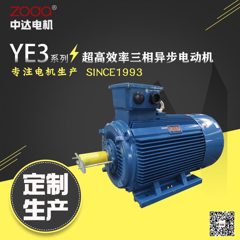 ZODA供应压缩机三相异步电动机YE3-225S-4-37kWSF1.15替代ZYS中达电机