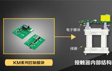 【金升阳】95-300A宽压节能接触器控制模块KM系列,实现多维度降本