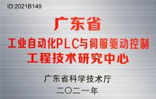 """合信获认定为""""广东省工业自动化PLC与伺服驱动控制工程技术研究中心"""""""