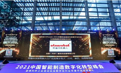 阿童木机器人 : 中国完全有机会诞生一个世界级的并联机器人本体公司