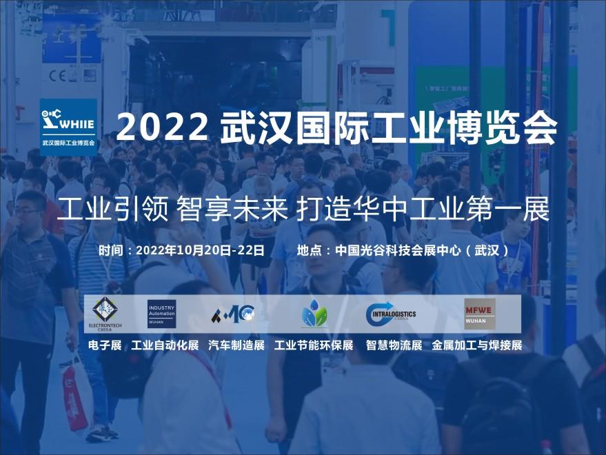 2022 武汉国际工业博览会(WHIIE)